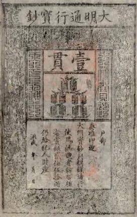 Civilisation chinoise - Premier papier monnaie