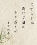 Soseki - Haiku - Hiver