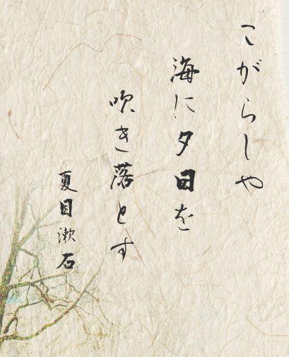 Sôseki - Haiku - Hiver